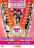 ボウリング革命 P☆LEAGUE オフィシャルDVD VOL.6