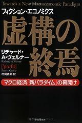 虚構の終焉―マクロ経済「新パラダイム」の幕開け Tankobon Hardcover