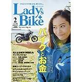 Lady's Bike 2018年2月号 小さい表紙画像