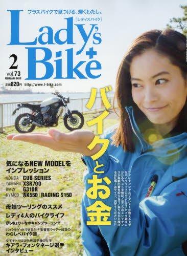 Lady's Bike 2018年2月号 大きい表紙画像