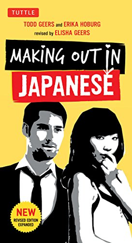 Making Out in Japanese: (Japanese Phrasebook) (Making Out Books)