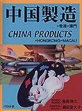 China Products + Hongkong + Macau
