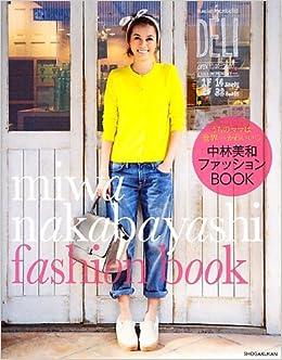 中林美和ファッションBOOK―うちのママは世界一かわいい: Amazon