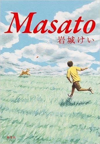 Masato   岩城 けい  本   通販 ...