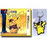3DS-名探偵ピカチュウ+ラバーキーホルダー付