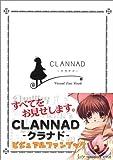 CLANNAD-クラナド- ビジュアルファンブック (MAGICAL CUTE)