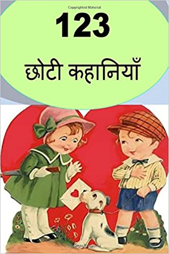 Any short story in hindi with picture