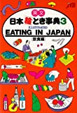 Eating in Japan (Jtb's Illustrated Book Series, Vol 3) (No. 3)