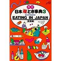 英文 日本絵とき事典(3) ILLUSTRATED EATING IN JAPAN (飲食編) (Jtb's Illustrated Book Series, Vol 3)