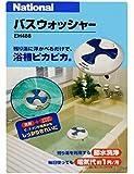 ナショナル/パナソニック 自動浴槽洗浄機 バスウォッシャー EH488 ホワイト