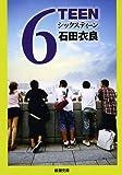 6TEEN(シックスティーン) (新潮文庫)