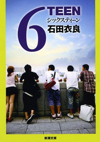 6TEEN(シックスティーン) (新潮...