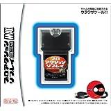 プロアクションリプレイMAX (クリア) (DS/DS Lite用)