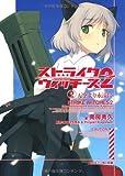 Strike Witches 2 (2) sky forever (Kadokawa Sneaker Bunko) (2010) ISBN: 4044739064 [Japanese Import]