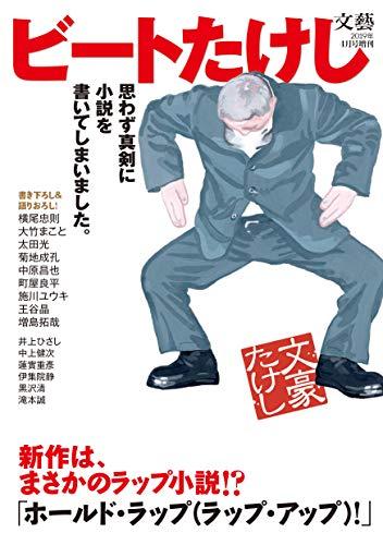 「ビートたけし」文藝 2019年4月号 増刊