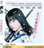 Sailor Suit & Machine Gun: Graduation (2016) [Blu-ray]