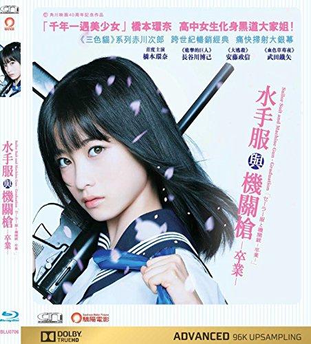 Sailor Suit & Machine Gun: Graduation [Blu-ray]