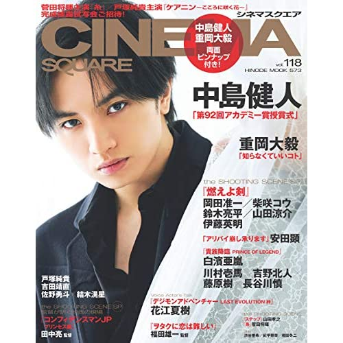 CINEMA SQUARE Vol.118 表紙画像