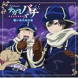 TVアニメ テガミバチ ドラマCD vol.2 テガミバチ 想い出の木の実