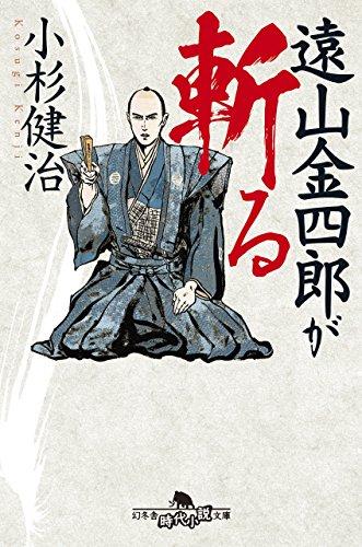 遠山金四郎が斬る (幻冬舎時代小説文庫)