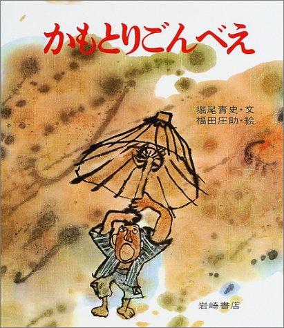 かもとりごんべえ (復刊・日本の名作絵本6)