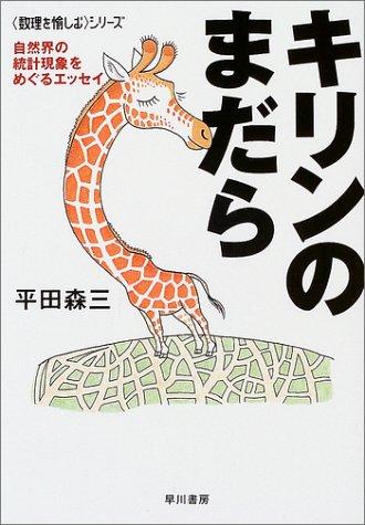 キリンのまだら―自然界の統計現象をめぐるエッセイ (ハヤカワ文庫NF―数理を愉しむシリーズ)