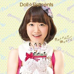 Doll Elements - Doll Elements - Kimi No Tonari De Odoritai