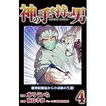 DrFukushimaTakanoriKaminotewomotuotoko4 (Japanese Edition)