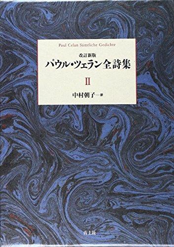 パウル・ツェラン全詩集 第Ⅱ巻