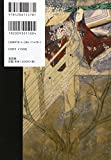 Woman who painted ambition Tale of Genji picture scroll and love (AL) (2012) ISBN: 4286114783 [Japanese Import]
