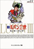 New Lupin III (11) (Chuko Paperback - comic version) (1995) ISBN: 4122023327 [Japanese Import]