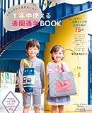 1年中使える通園通学BOOK 入園入学から毎日わくわく (Heart Warming Life Series)