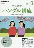 NHKラジオ まいにちハングル講座 2018年3月号 [雑誌] (NHKテキスト)