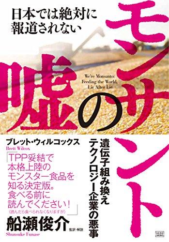 日本では絶対に報道されない モンサントの嘘 ―遺伝子組み換えテクノロジー企業の悪事—