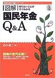 知りたいことがすぐわかる 図解 国民年金Q&A〈平成18年度版〉 (受給年金別相談シリーズ)