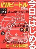 今日からはじめるVW(フォルクスワーゲン)ビートル―New & classic (Neko mook―はじめてシリーズ (794))