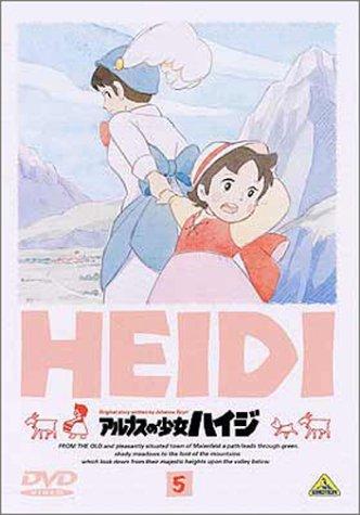 アルプスの少女ハイジ(05) [DVD]