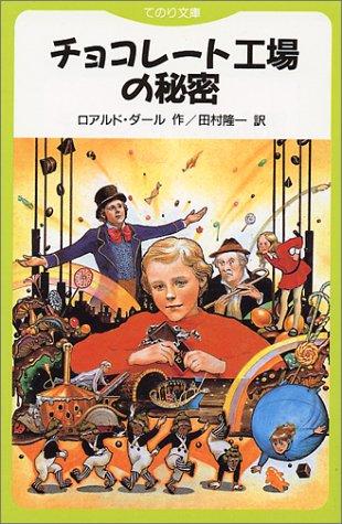 チョコレート工場の秘密 (てのり文庫 (566C008))