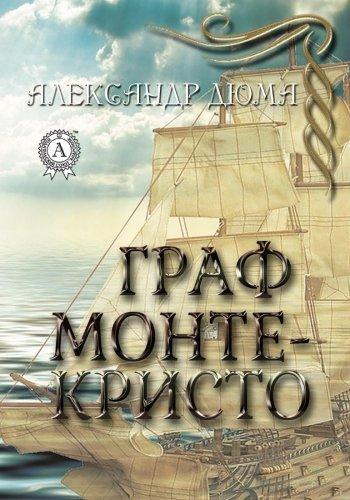 Graf Monte-Kristo (Russian Edition)