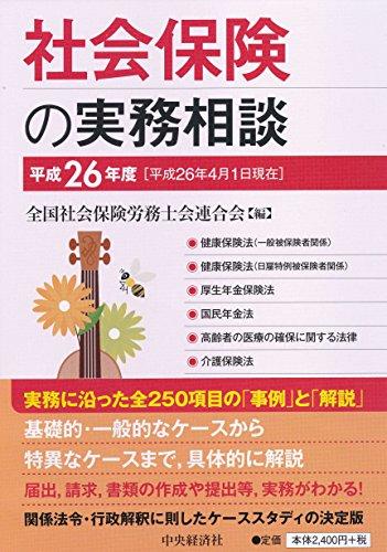 社会保険の実務相談(平成26年度)