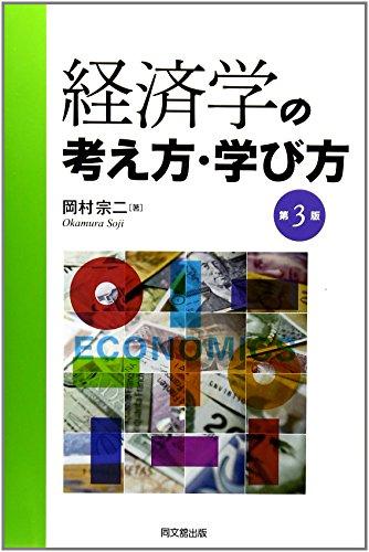 経済学の考え方・学び方(第3版)