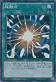 遊戯王カード SPFE-JP043 超融合(スーパーレア)遊☆戯☆王ARC-V [フュージョン・エンフォーサーズ]
