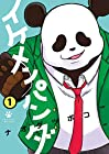 イケメンパンダ ~2巻 (ナオダツボコ)