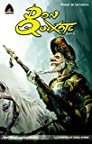 Image of Don Quixote, Part II: The Graphic Novel (Campfire Graphic Novels)