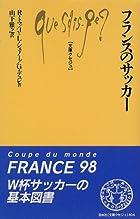 フランスのサッカー (文庫クセジュ)