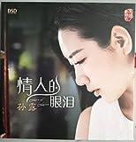 原装正版 孙露:情人的眼泪(DSD 1CD) 爱你一世到来生 演员 驿动的心 一生痴恋 车载CD 音乐CD
