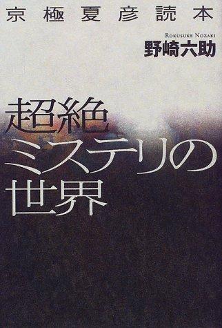 京極夏彦読本超絶ミステリの世界