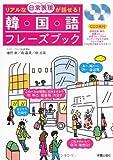 リアルな日常表現が話せる!  韓国語フレーズブック CD2枚付