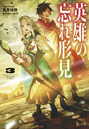 英雄の忘れ形見 3 (ヒーロー文庫)