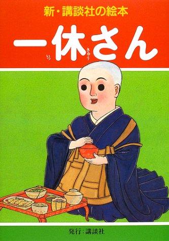 一休さん (新・講談社の絵本)